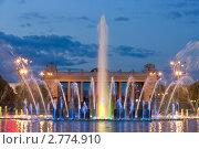 Купить «Световой фонтан в парке Горького, Москва», фото № 2774910, снято 17 июня 2019 г. (c) Ковалев Василий / Фотобанк Лори