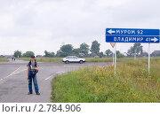 Купить «Автостопщик на трассе между Муромом и Владимиром», фото № 2784906, снято 6 августа 2006 г. (c) Владимир Горощенко / Фотобанк Лори