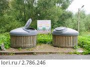 Купить «Мусорные баки для раздельного сбора отходов», эксклюзивное фото № 2786246, снято 7 сентября 2011 г. (c) Александр Щепин / Фотобанк Лори