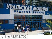 Ледовый дворец Уральская молния - Челябинск (2011 год). Редакционное фото, фотограф Печеркин Артем / Фотобанк Лори