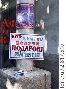 Купить «Купи три магнита, получи подарок! Магнит! Объявление у сувенирной лавки в Севастополе», эксклюзивное фото № 2817510, снято 10 августа 2011 г. (c) Щеголева Ольга / Фотобанк Лори