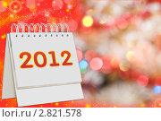 Купить «Календарь с надписью 2012 на новогоднем фоне», фото № 2821578, снято 7 июля 2020 г. (c) Ковалев Василий / Фотобанк Лори