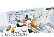 Купить «Новый больничный лист», фото № 2833398, снято 1 октября 2011 г. (c) Геннадий Соловьев / Фотобанк Лори