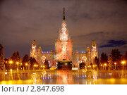Купить «Московский государственный университет ночью в свете прожекторов», фото № 2847698, снято 30 августа 2010 г. (c) Егор Никифоров / Фотобанк Лори