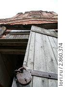 Купить «Замок навесной на старой двери», фото № 2860374, снято 13 июля 2011 г. (c) Мариэлла Зинченко / Фотобанк Лори