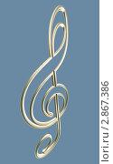 Купить «Изолированный музыкальный ключ», иллюстрация № 2867386 (c) Онищенко Виктор / Фотобанк Лори