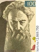 Ричард Якопич на банкноте Словении 10 толаров. Стоковое фото, фотограф Georgios Kollidas / Фотобанк Лори