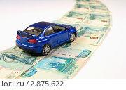 Купить «Автомобиль на денежной дороге», фото № 2875622, снято 13 сентября 2011 г. (c) Старостин Сергей / Фотобанк Лори