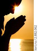 Купить «Силуэт молящейся женщины на фоне заката», фото № 2882062, снято 29 июля 2010 г. (c) Losevsky Pavel / Фотобанк Лори