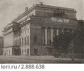 Купить «Александринский театр в старом журнале 1894 года», фото № 2888638, снято 24 января 2019 г. (c) ivolodina / Фотобанк Лори