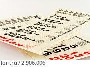 Календарь. Стоковое фото, фотограф Фотиев Михаил / Фотобанк Лори