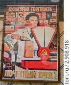 Купить «Агитационный плакат СССР», фото № 2908918, снято 8 марта 2010 г. (c) Алёшина Оксана / Фотобанк Лори