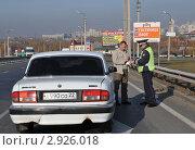 Купить «Инспектор ДПС проверяет документы», эксклюзивное фото № 2926018, снято 14 октября 2011 г. (c) Free Wind / Фотобанк Лори