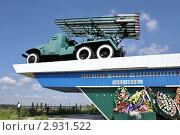 Купить «Боевая машина реактивной артиллерии БМ-13 «Катюша» на базе автомобиля ЗИС-151», фото № 2931522, снято 6 августа 2011 г. (c) Олег Пчелов / Фотобанк Лори