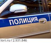 """Надпись """"Полиция"""" на автомобиле, фото № 2931846, снято 6 ноября 2011 г. (c) SevenOne / Фотобанк Лори"""