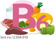 Купить «Содержание витамина В6 в продуктах», иллюстрация № 2934910 (c) ivolodina / Фотобанк Лори