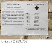 Купить «Объявление о долгах за квартплату на стене около подъезда», фото № 2939758, снято 7 июля 2011 г. (c) Алексей Пантелеев / Фотобанк Лори