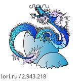 Купить «Синий или голубой (элемент-вода) восточный дракончик вылупляется из яйца - символ Нового Года 2012», иллюстрация № 2943218 (c) Анастасия Некрасова / Фотобанк Лори
