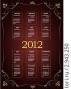 Календарь на 2012 год. Стоковая иллюстрация, иллюстратор Leonid Dorfman / Фотобанк Лори