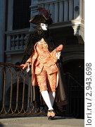 Купить «Человек в костюме Казановы во время карнавала в Венеции, Италия», фото № 2943698, снято 8 марта 2011 г. (c) крижевская юлия валерьевна / Фотобанк Лори