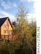 Купить «Деревянный коттедж за городом», фото № 2952362, снято 27 октября 2011 г. (c) Татьяна Кахилл / Фотобанк Лори