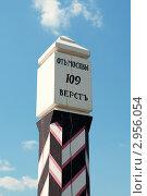 Купить «Верстовой столб», фото № 2956054, снято 16 июля 2011 г. (c) Дмитрий Грушин / Фотобанк Лори