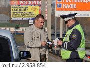 Купить «Инспектор ДПС проверяет водительское удостоверение», эксклюзивное фото № 2958854, снято 14 октября 2011 г. (c) Free Wind / Фотобанк Лори