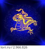 Купить «Зодиакальные символы, дракон», иллюстрация № 2966826 (c) ElenArt / Фотобанк Лори