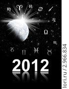 Купить «Зодиакальные символы, гороскоп на 2012 год», иллюстрация № 2966834 (c) ElenArt / Фотобанк Лори