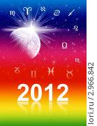 Купить «Зодиакальные символы, гороскоп на 2012 год», иллюстрация № 2966842 (c) ElenArt / Фотобанк Лори