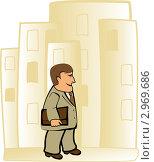 Купить «Бизнесмен с портфелем идет на работу в офис, иллюстрация», иллюстрация № 2969686 (c) Александр Галата / Фотобанк Лори
