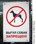 """Купить «Табличка """"выгул собак запрещен""""», фото № 2983922, снято 12 октября 2011 г. (c) FMRU / Фотобанк Лори"""