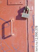 Купить «Металлическая дверь с навесным замком», фото № 2990378, снято 3 апреля 2011 г. (c) Татьяна Гришина / Фотобанк Лори