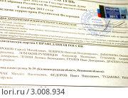 Избирательный бюллетень, участок № 5215, Португалия, посольство Российской Федерации (2011 год). Редакционное фото, фотограф киров николай / Фотобанк Лори