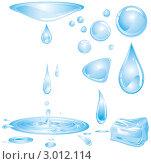 Купить «Формы воды. Жидкость, лед, пузыри», иллюстрация № 3012114 (c) PILart / Фотобанк Лори