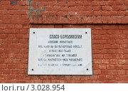 Купить «Табличка. Спасо-Бородинский женский монастырь», эксклюзивное фото № 3028954, снято 7 мая 2011 г. (c) ДеН / Фотобанк Лори