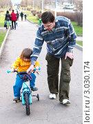 Купить «Папа помогает дочери въехать на велосипеде в горку», эксклюзивное фото № 3030174, снято 10 апреля 2010 г. (c) Охотникова Екатерина *Фототуристы* / Фотобанк Лори