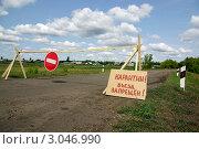 Купить «Карантин», фото № 3046990, снято 1 августа 2010 г. (c) Дмитрий Лемешко / Фотобанк Лори