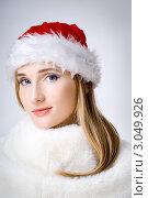 Купить «Красивая молодая девушка в шапке Деда Мороза, снегурочка», фото № 3049926, снято 11 декабря 2011 г. (c) Скоробогатова Е. / Фотобанк Лори