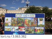 Купить «Москва, 9 мая 2011г. Выставка детского рисунка у Большого театра.», эксклюзивное фото № 3063382, снято 9 мая 2011 г. (c) Дмитрий Неумоин / Фотобанк Лори