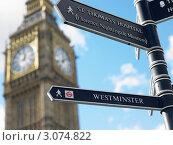 Купить «Уличный указатель перед Биг-Беном, Лондон, Англия», фото № 3074822, снято 6 марта 2005 г. (c) Monkey Business Images / Фотобанк Лори