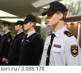 Купить «Новая форма офицеров полиции», эксклюзивное фото № 3088178, снято 28 октября 2011 г. (c) Free Wind / Фотобанк Лори