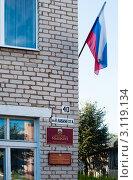 Купить «Российский флаг на здании администрации города Мышкин», эксклюзивное фото № 3119134, снято 24 июля 2011 г. (c) Зобков Георгий / Фотобанк Лори