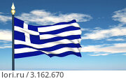 Купить «Развевающийся флаг Греции на фоне неба», видеоролик № 3162670, снято 9 января 2012 г. (c) Михаил / Фотобанк Лори