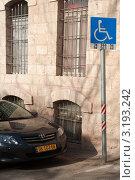 Купить «Иерусалим. Место парковки автомобиля инвалида», фото № 3193242, снято 16 октября 2010 г. (c) Зобков Георгий / Фотобанк Лори