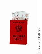 Купить «Военный билет с вложенными деньгами на белом фоне», фото № 3198026, снято 21 января 2012 г. (c) Антон Афанасьев / Фотобанк Лори