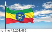 Купить «Флаг Эфиопии, развевающийся на фоне голубого неба», видеоролик № 3201486, снято 30 января 2012 г. (c) Михаил / Фотобанк Лори