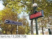 Купить «Указатель улиц и Парижского метро», фото № 3208738, снято 7 октября 2011 г. (c) Яна Королёва / Фотобанк Лори