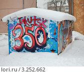 Иркутское граффити (2012 год). Редакционное фото, фотограф Роман Ушаков / Фотобанк Лори
