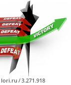 """Купить «Зеленая стрелка с надписью """"Победа"""" среди красных стрелок с надписями """"Поражение""""», иллюстрация № 3271918 (c) Chris Lamphear / Фотобанк Лори"""